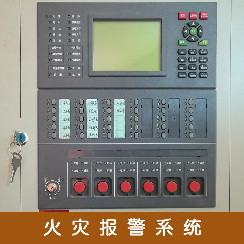 火灾报警系统出售报警控制器火灾监控系统定做工厂专用火灾报警控制系统