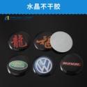 双组份AB胶自粘商标标签水晶不干胶高透明水晶滴胶标贴标牌