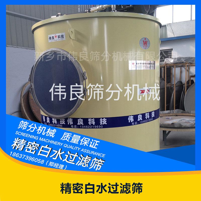 新乡伟良筛分机械精密型白水过滤筛液体物料筛选设备白水过滤器白水筛