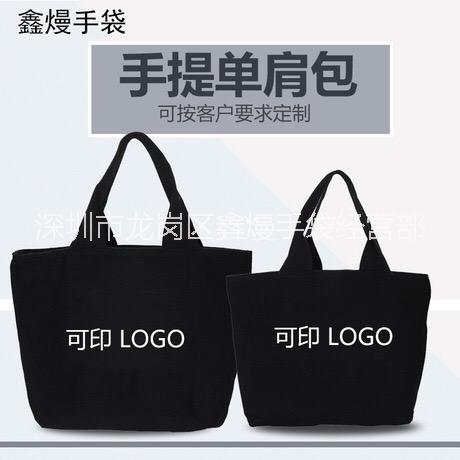 龙岗   时尚韩版文艺拉链购物袋 17新款帆布手提单肩包