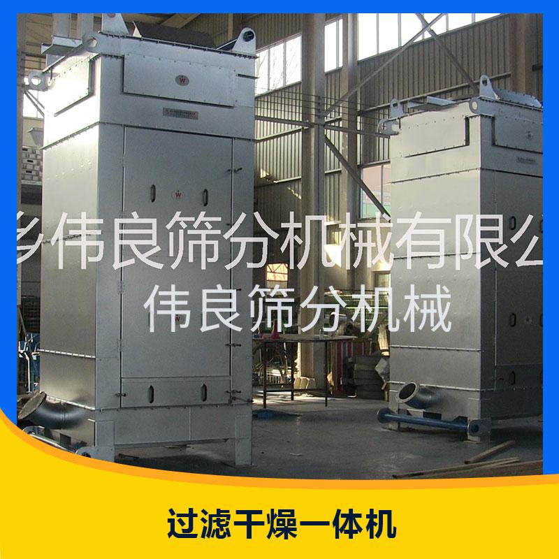 过滤干燥一体机厂家|伟良过滤干燥一体机|过滤洗涤干燥一体机