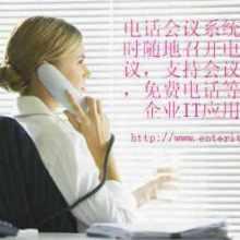 免费呼叫电话会议系统图片