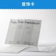 饰品包装辅料首饰卡丝印胶印环保PVC首饰包装卡耳钉卡/项链卡
