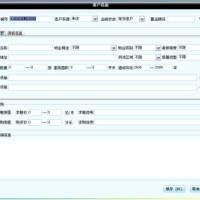 房产中介管理系统