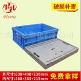 運輸折疊箱廠家銷售 4322運輸折疊箱 高質量帶蓋收納折疊箱