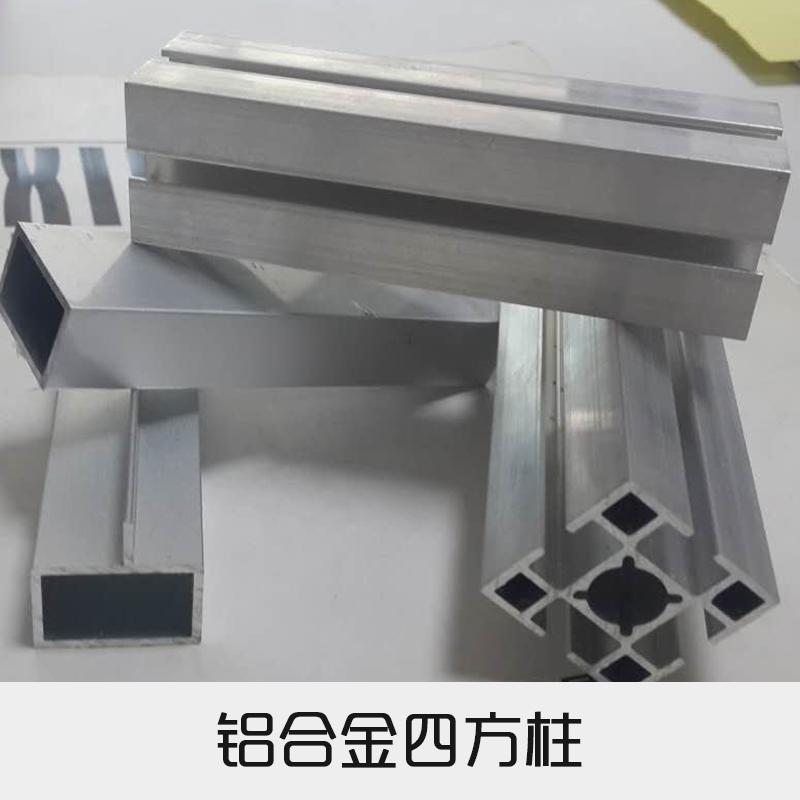 铝合金四方柱报价铝合金型材方柱大四方柱铝料供应铝合金方管厂家供应