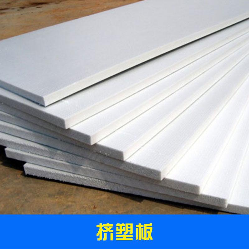 挤塑板 挤塑板供货商 聚泡沫塑料挤塑板建筑硬质发泡保温材料EPS板 XPS板