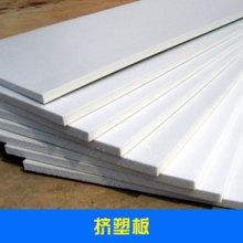 聚苯乙烯泡沫塑料擠塑板建筑硬質發泡保溫材料EPS板/XPS板圖片