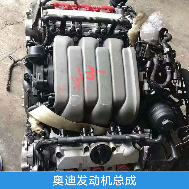 汽车发动系统奥迪发动机总成audi汽车变速箱总成/发动机总成