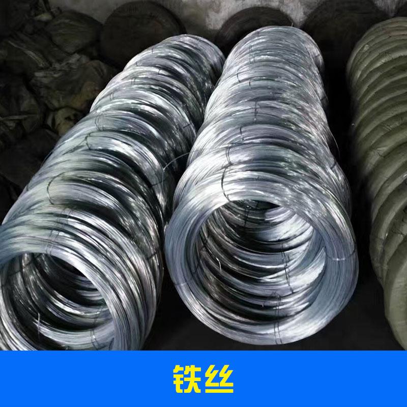 新疆联众日盛商贸铁丝批发金属丝绳线材热镀锌铁丝冷拔铁丝钢丝绳