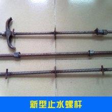 新型止水螺桿批發對拉螺栓套筒連接型三段式止水螺桿止水穿墻絲批發