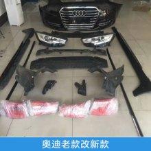 北京京生奥迪老款改新款汽车零配件配件更换汽车翻新改装服务