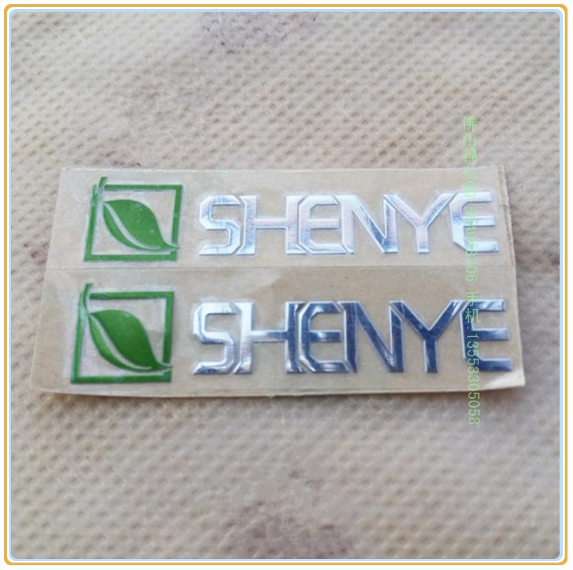 供应电铸镍标牌 金属标贴 UP商标 logo分体字 光泽高无杂点