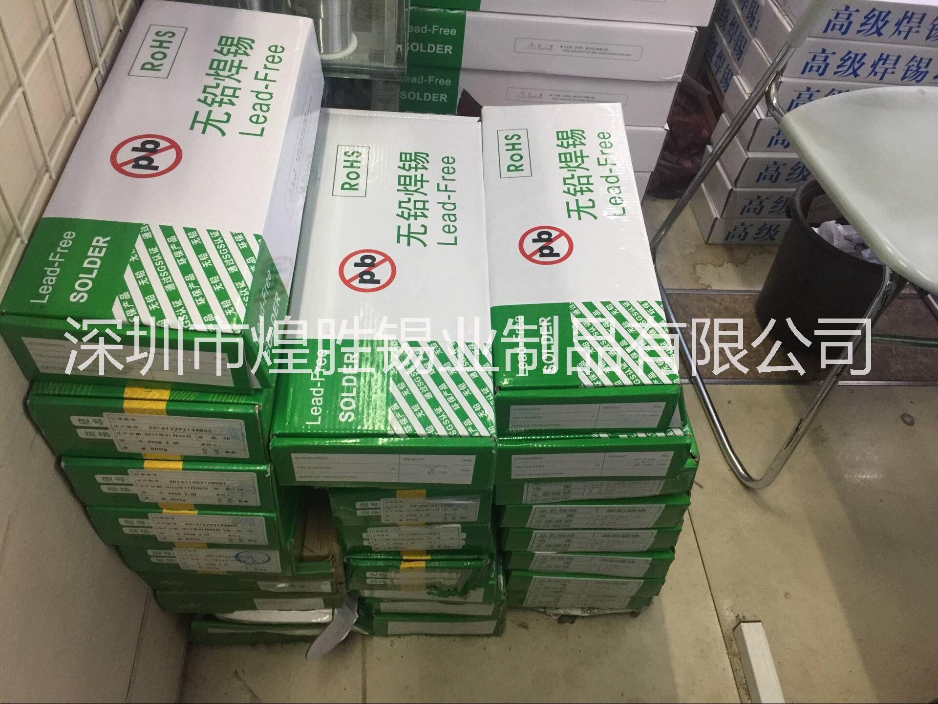 广州锡线供应商@无铅锡线厂家直销@环保锡线批发