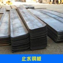 建筑工程材料止水钢板批发镀锌金属钢板止水带钢筋混凝土止水钢板批发