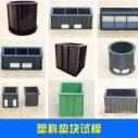 塑料垫块试模钢筋建筑混凝土保护层无侧限抗压塑料垫块试模