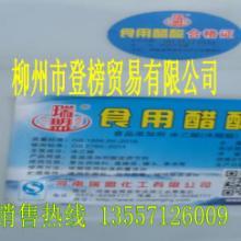 供应优质工业级冰醋酸 食用99%冰醋酸