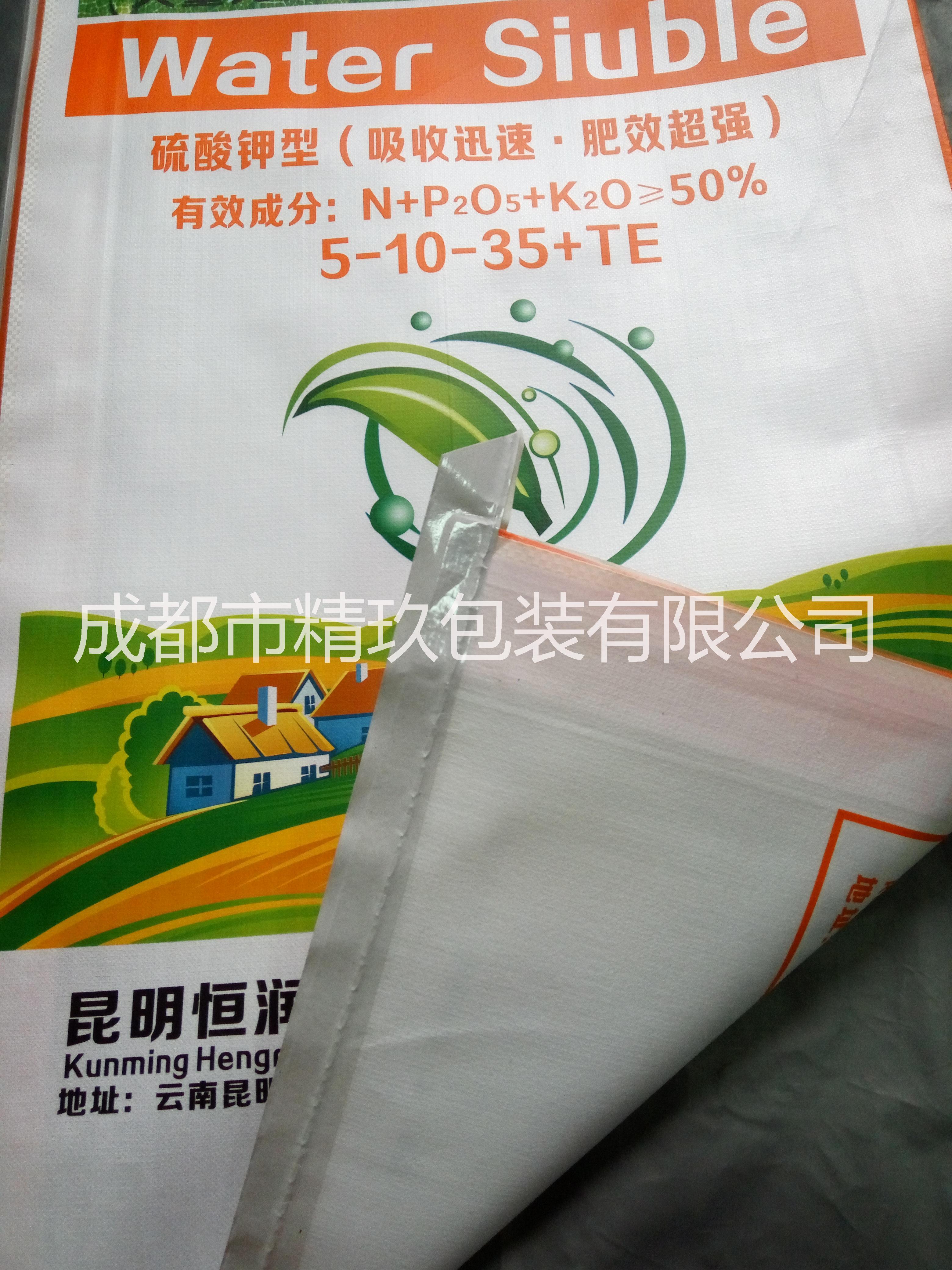 40kg大量元素水溶肥料编织袋,水溶肥料编织袋厂家,水溶肥料编织袋供应商,硫酸钾包装袋报价,肥料包装袋生产厂家