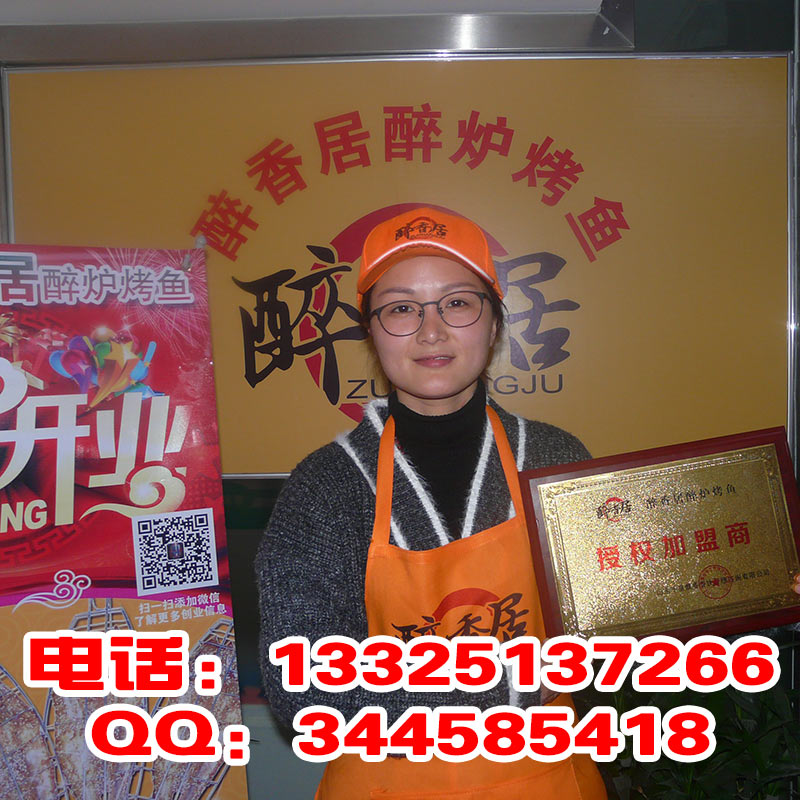 湄公烤鱼加盟总部在哪里|湄公烤鱼年赚30万