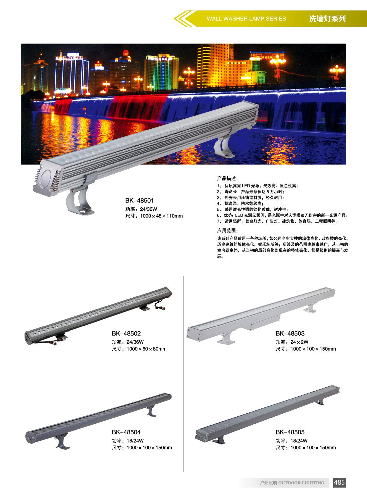 LED洗墙灯厂家,古镇LED亮化产品生产厂家、LED产品、洗墙灯、洗墙投光灯、楼梯亮化