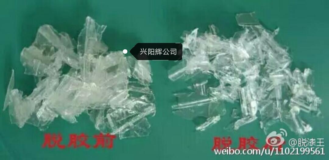 供应塑料PET瓶片不干胶清洗剂 不干胶去除剂 不干胶标签脱除剂