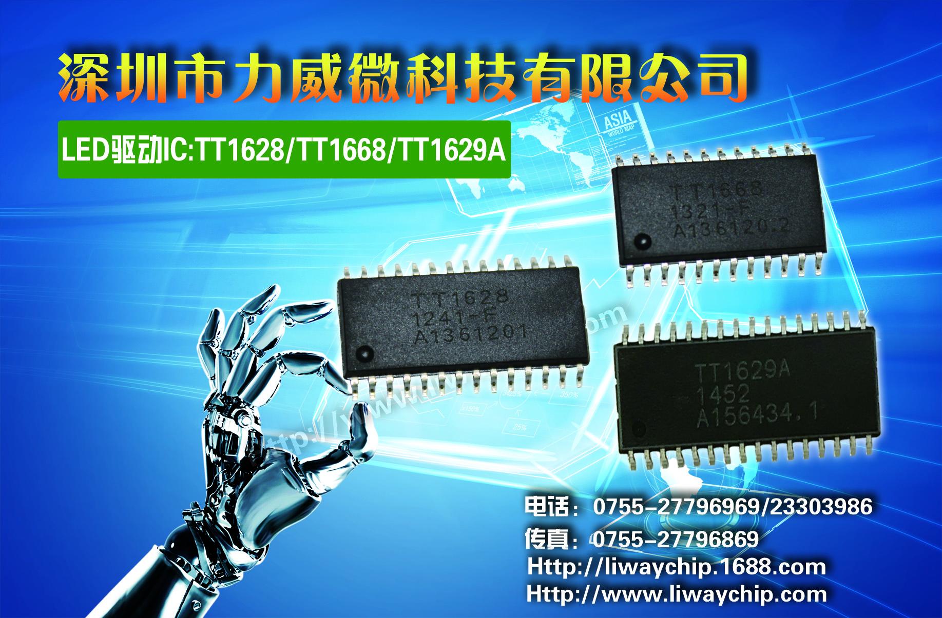 深圳led驱动电路tt1629a报价