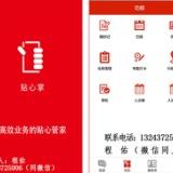 深圳拉米拉贴心掌企业管理软件是企业协同办公软件