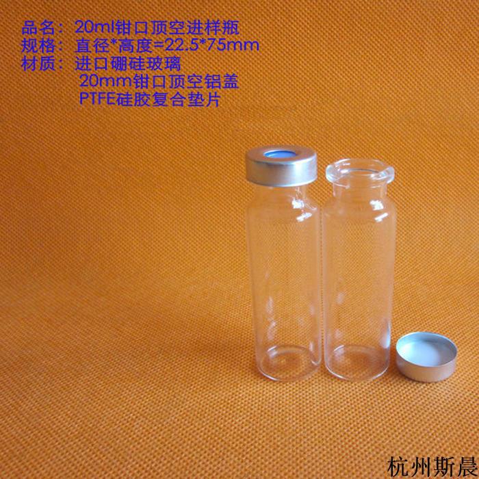 杭州斯晨 10ml高硼硅钳口瓶 进样瓶 样品瓶
