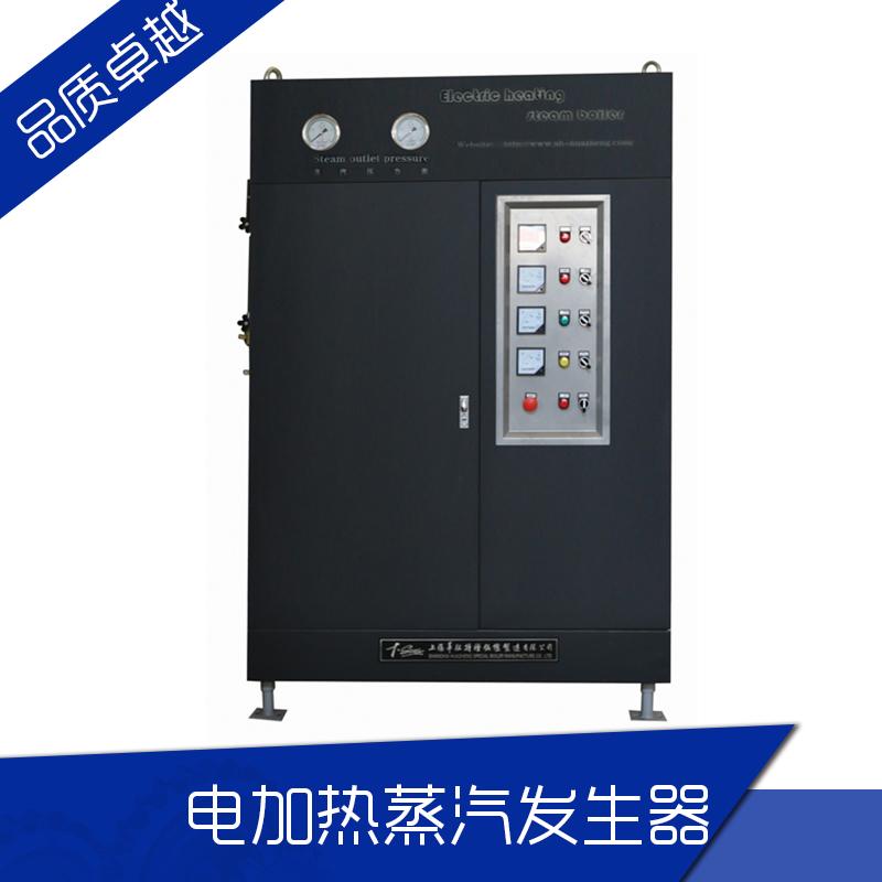 上海华征特种锅炉电加热蒸汽发生机食品加工工业电蒸汽发生器