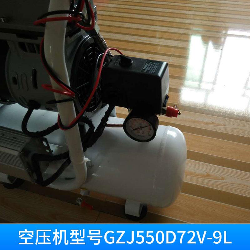 空压机型号GZJ550D72V-静音小型无油空气压缩机高压无油静音空压机厂家直销