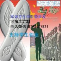 卫生巾鞋垫I879555782I  军训一次性卫生巾鞋垫批发厂家(查看)联系方式电话