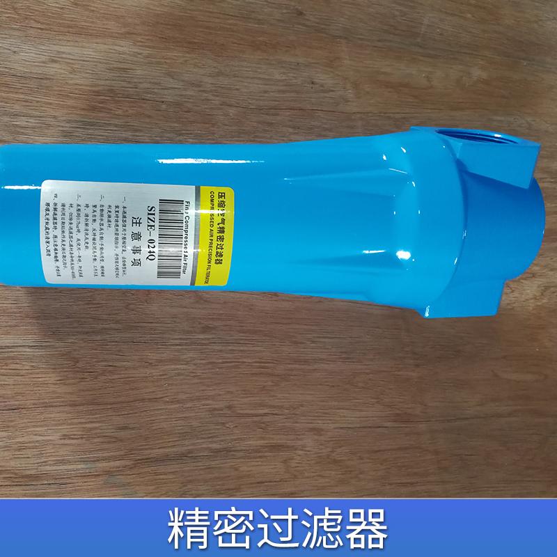 精密过滤器 排水器 空气过滤器