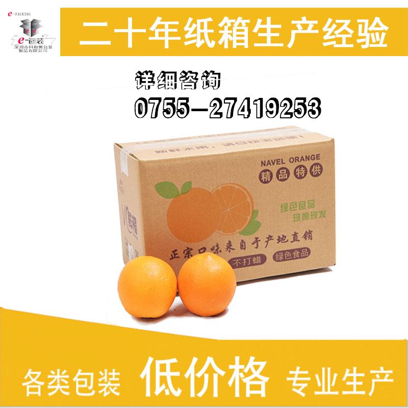 深圳福永纸箱厂3层加厚牛皮水果 深圳福永纸箱厂3层加厚水果纸箱