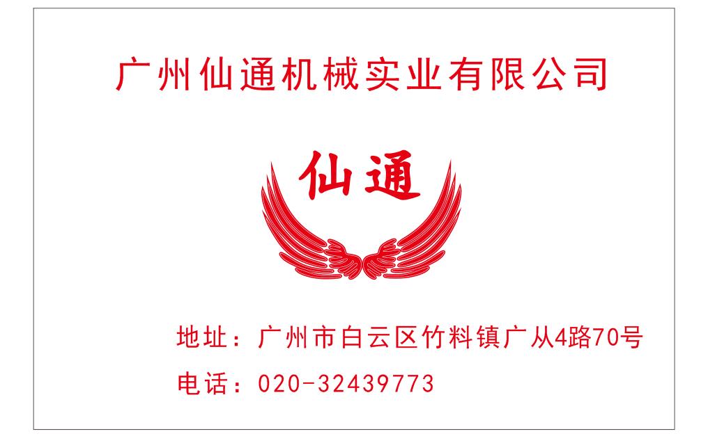 廣州仙通機械設備有限公司
