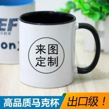 diy马克杯定制陶瓷内彩杯订制印图照片刻字杯子定做印logo批发