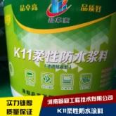 新品上市-K11柔性防水涂料建筑防水工程双组份环保型水性涂料