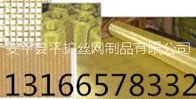 供应精选颗粒用3mm铜丝轧花网图片
