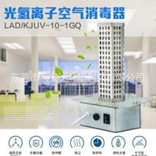 北京中央空调净化器 光氢离子净化器 ,空气净化器厂家