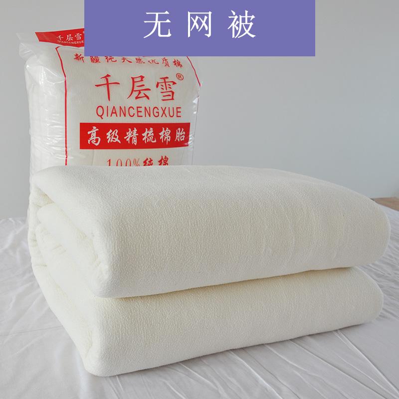 河北千层雪无网被厂家天然优质棉花新疆长绒棉纯棉无网被棉被批发