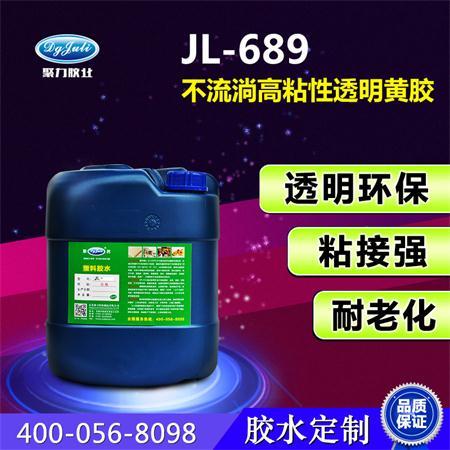 耐高温电子黄胶 高温电子黄胶厂家 聚力胶水