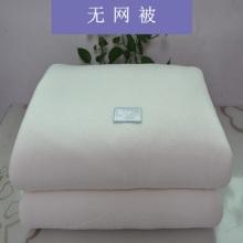 重庆无网被批发价格天然优质棉花千层雪纯棉无网被棉被厂家定制