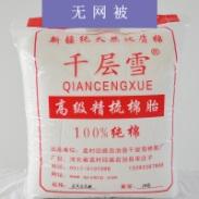 四川无网被批发天然优质棉花千层雪纯棉无网被棉被厂家定制批发
