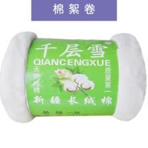 河北棉絮批发市场千层雪天然优质新疆长绒棉棉花棉絮卷可定制加工