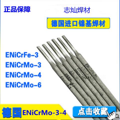 进口ENiCrMo-3-4基焊 进口ENiCrMo-3-4Ni基
