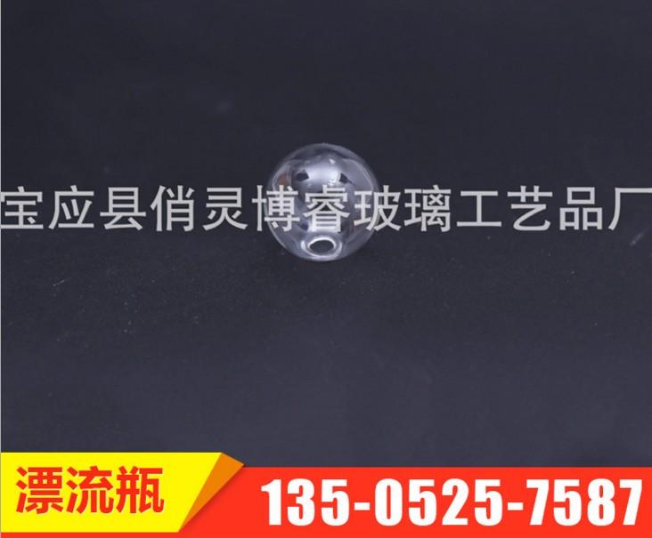 厂家直销 手工吹制 玻璃球 漂流瓶 玻璃饰品 工艺玻璃瓶 可定制 山东青岛定制玻璃球厂家电话