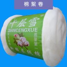贵阳棉絮卷批发天然棉花大型梳棉机精梳除杂加工千层雪棉絮卷厂家直销