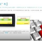 FN-8000系列智能无纸记录仪