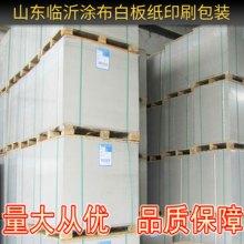山东临沂涂布白板纸印刷包装专业生产开片涂布白板纸质量保证批发