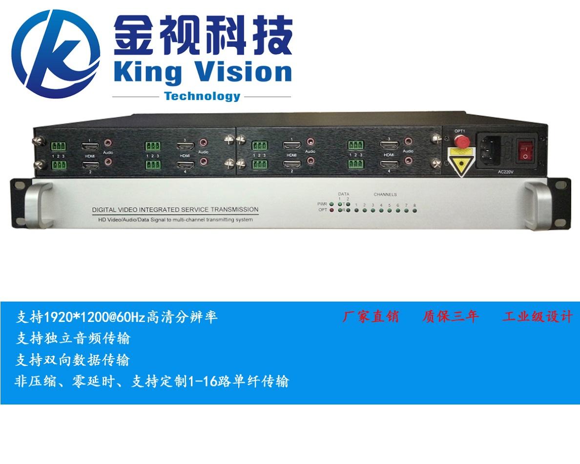 8路HDMI/DVI光端机,8路高清HDMI/DVI光端机,8路HDMI光端机,8路DVI光端机