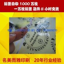 深圳市流水号不干胶标签印刷业务 名美而雅专注不干胶标签印刷